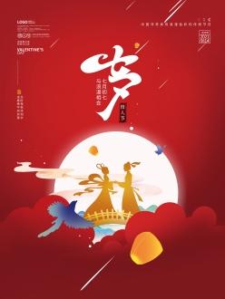 七夕情人節PSD廣告海報
