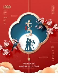 七夕傳統節日PSD海報設計