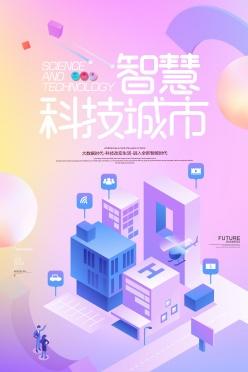 智慧科技城市廣告海報設計