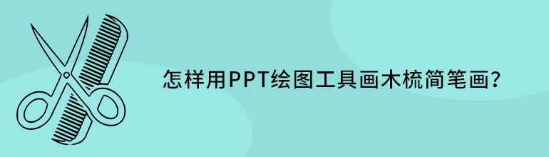 怎样用PPT绘图工具画木梳简笔画?